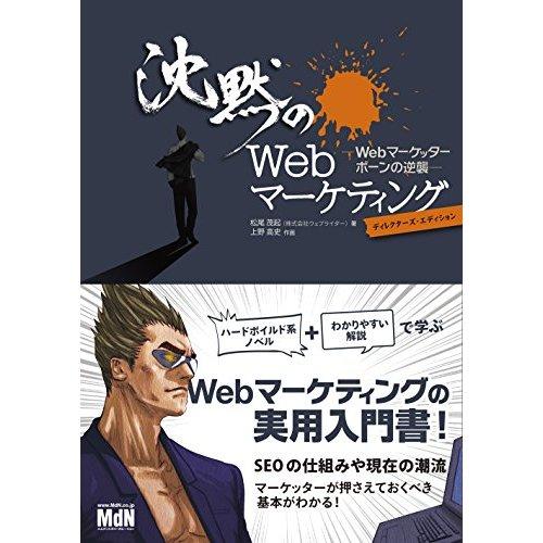 「沈黙のWebマーケティング」松尾茂起(著)- Web担当者必読のハードボイルド系実用書