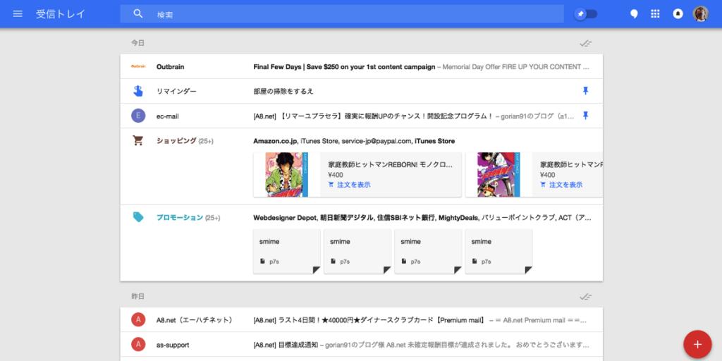グーグルの次世代メールアプリ「Inbox」が一般公開されたので早速使ってみた