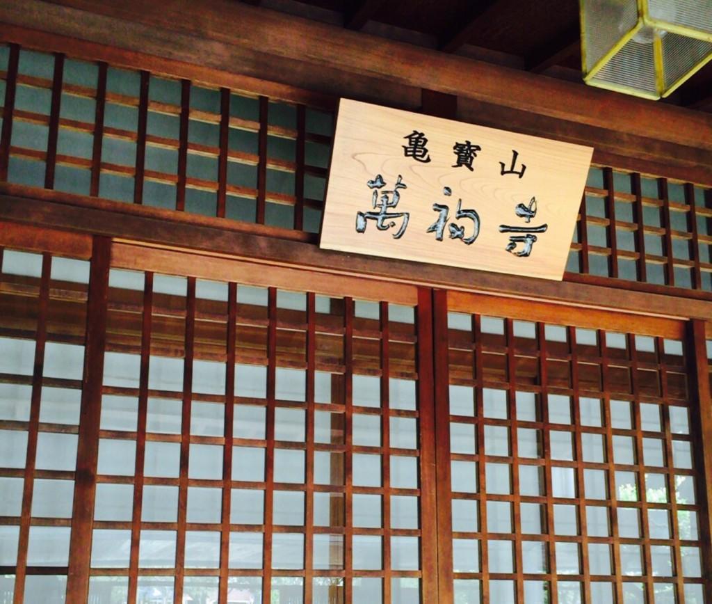 堀江にあるクールなお寺でお寿司とワイン!『Yelp水産 萬福寺で寿司の試食会』に参加してきた