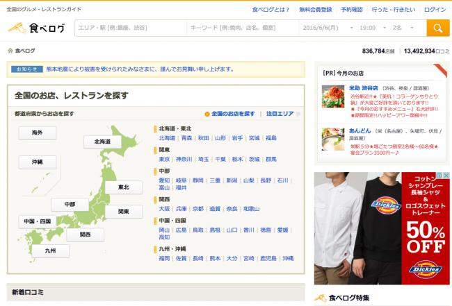 「Yelp」「食べログ」で、お店とその周辺情報をチェック
