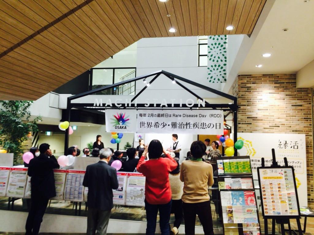 世界希少・難治性疾患の日(Rare Disease Day)の大阪イベントに行ってきました!