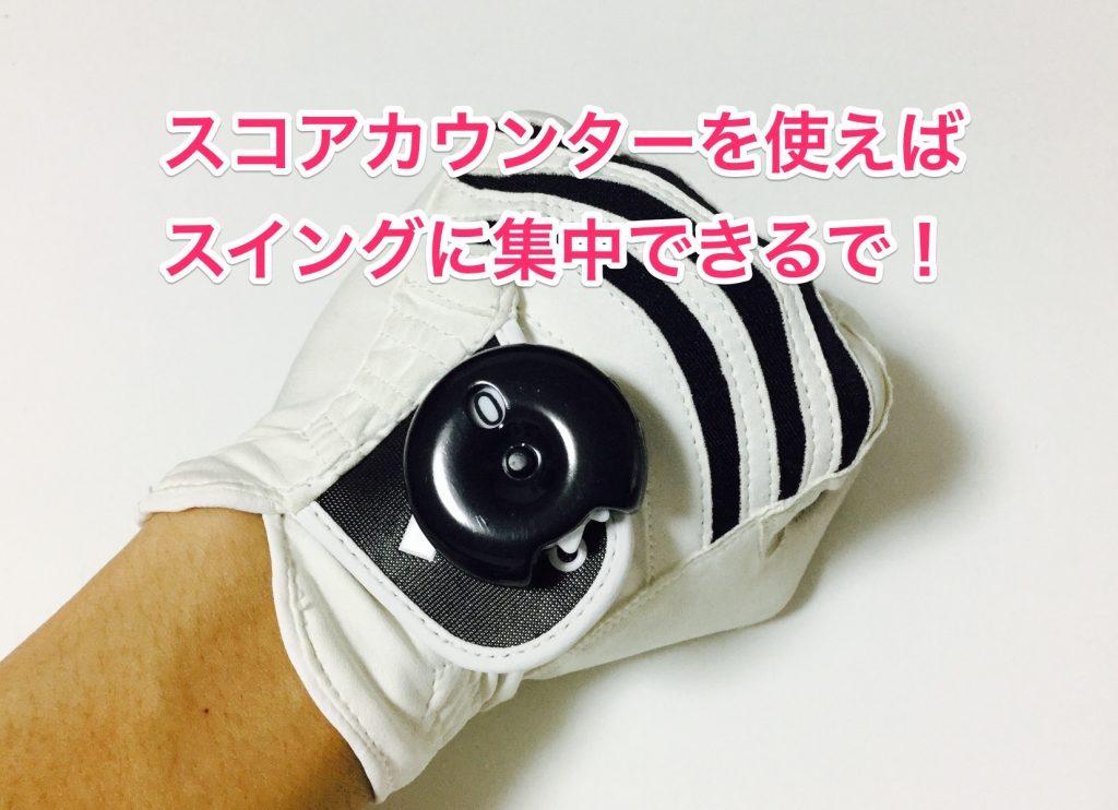 ゴルフ初心者はこれを使え!ワンコインで買えるスコアカウンターを使うだけで打つことに集中できスコアアップにつながるのでオススメ!