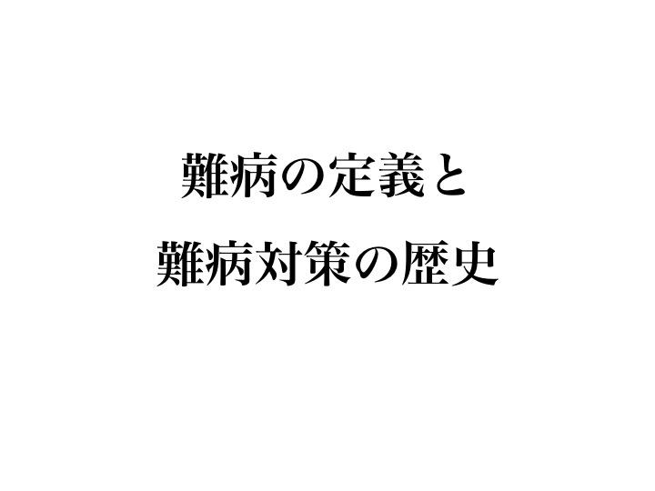 難病の理解を深めよう!難病の定義と日本の難病対策の歴史・読んでおくべき記事まとめ