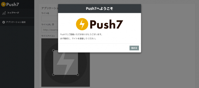 PUSH7_06