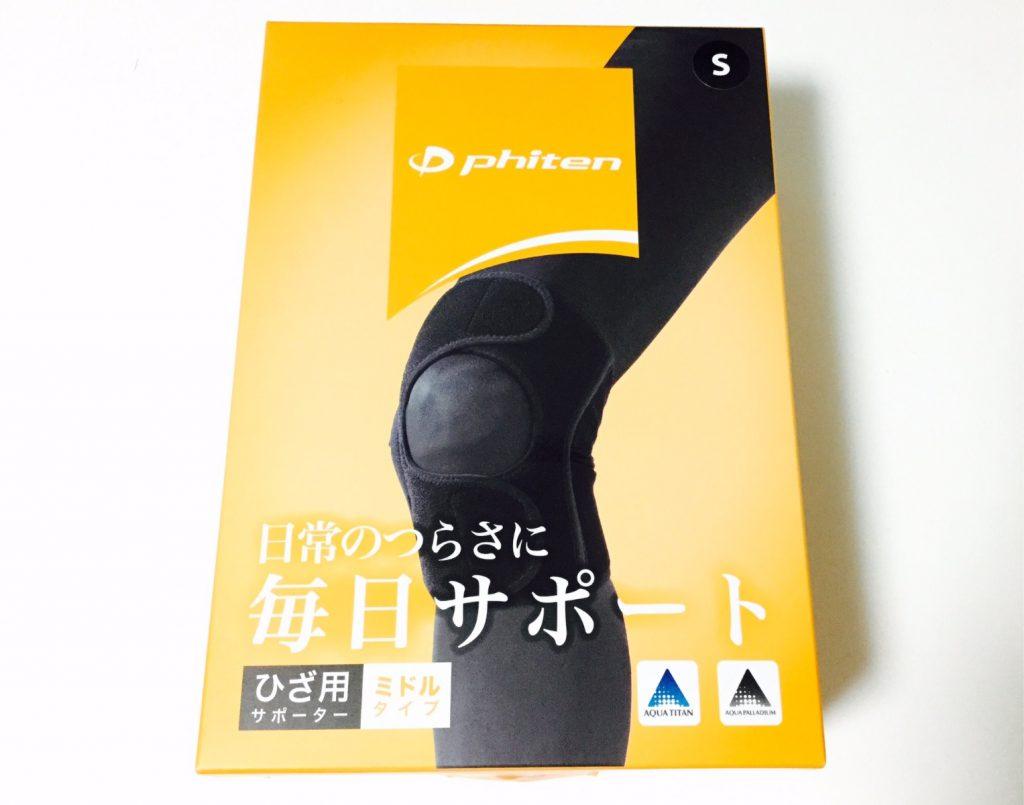 ひざの固定で足の負担を軽減!転倒防止にもつながるのでベッカー型筋ジストロフィーの方はファイテン「ひざ用サポーター」を使ってみると良いかも