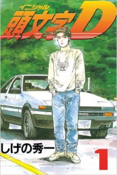 【ゴールデンウィークの隙間時間にどうぞ】Gorian91がGW前に買ったKindle無料コミックまとめ(2016年5月2日19時30分時点)