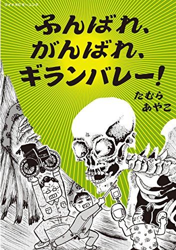 難病の壮絶な闘病記録がコミカルで軽快に描かれた漫画「ふんばれ、がんばれ、ギランバレー!」が面白い!