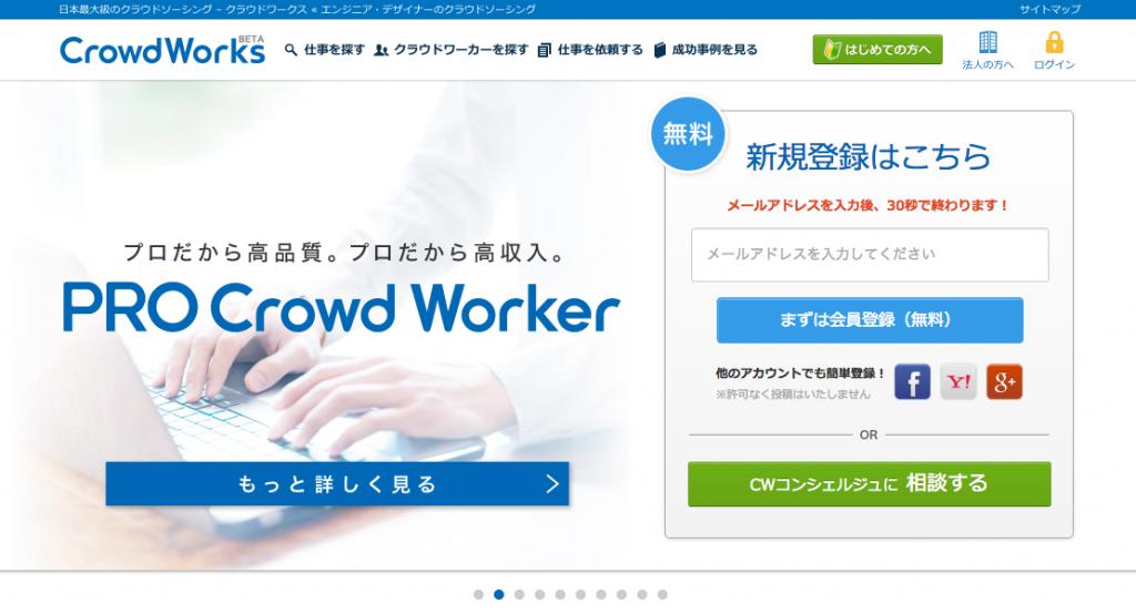 難病が原因で働く先が見つからない?なら、クラウドソーシングサービスを活用して在宅ワークをしてみては?