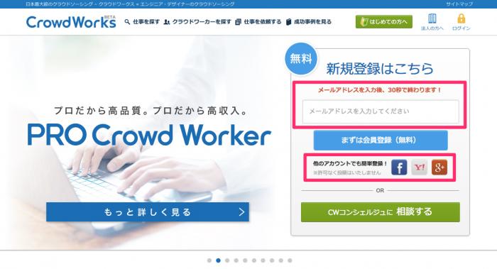 クラウドワークス登録手順