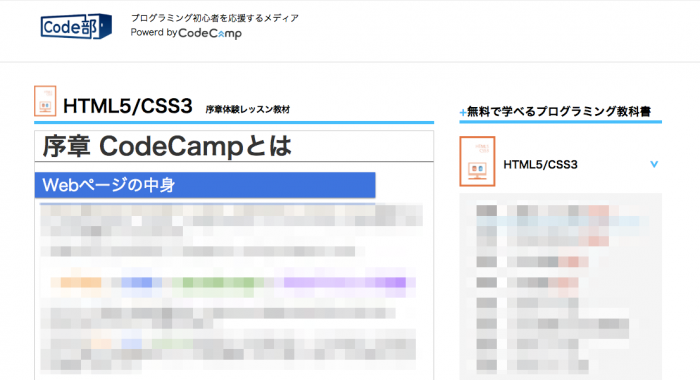 CodeCampの教科書
