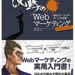 沈黙のWebマーケティング表紙