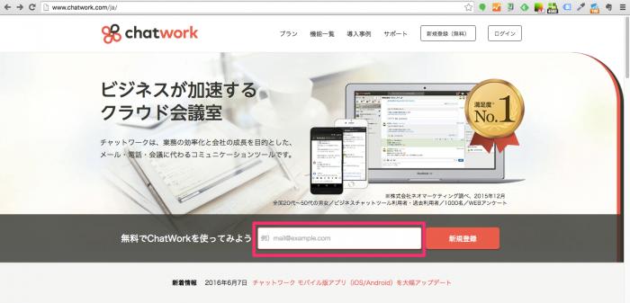 導入企業104,000社を突破したビジネス用クラウドチャットツール「Chatwork(チャットワーク)」の登録方法と使い方