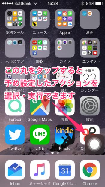 iPhoneのAssistiveTouch機能を使って片手でスクリーンショットを撮る方法