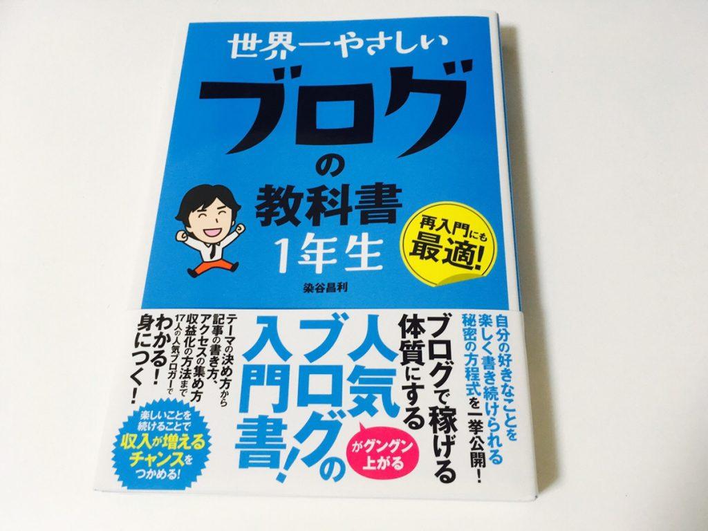 「世界一やさしいブログの教科書1年生」染谷昌利(著)- ブログ運営における困ったを解決してくれる初心者ブロガー必携の良書