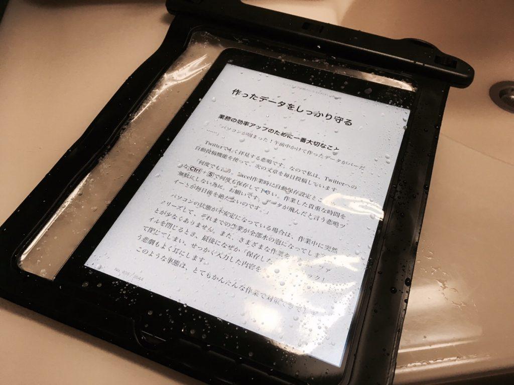 iPad・10インチタブレットPC防水ケース「epio IS-WPC/L」購入!お風呂でのKindle読書にピッタリ!!