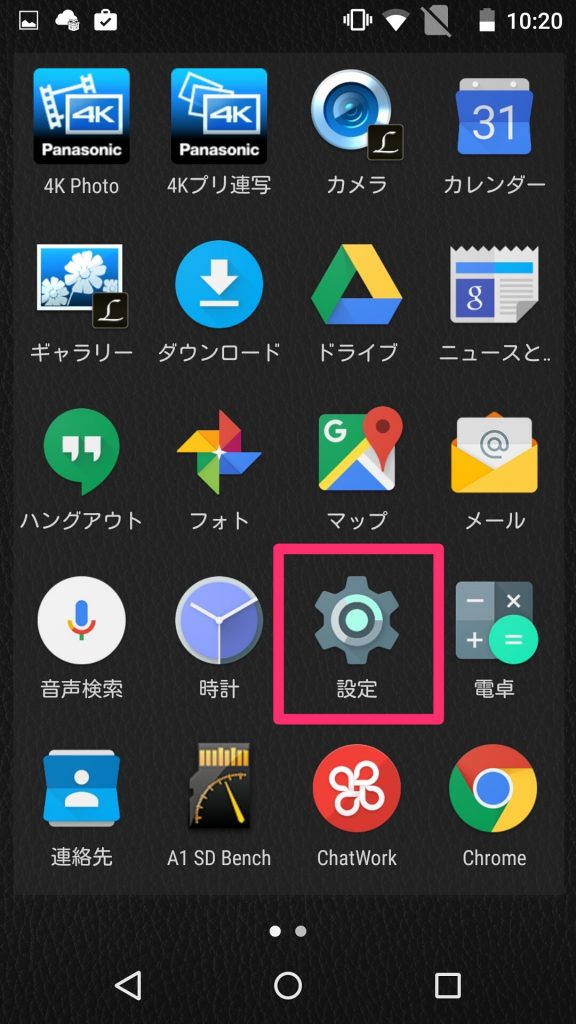 Androidスマホでインストールしたアプリをアンインストール(削除)する方法