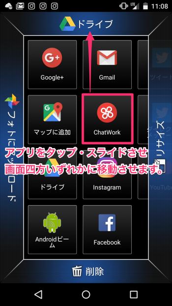 画面中央に並んでいるアプリを選択し、長押しをして画面の四方に移動させます。