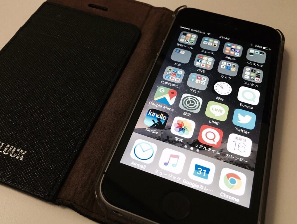 【iOS10】iPhoneを持ち上げると自動でスリープ解除される「手前に傾けてスリープ解除」は、デメリットが大きいので無効にしておくのがおすすめ