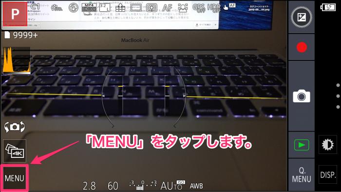 画面左下の「MENU」をタップします。
