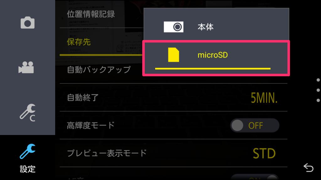 【LUMIX CM10】撮影した写真の保存先を「LUMIX本体」から「microSDカード」に変更する方法