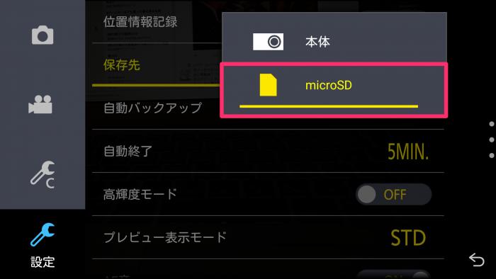 写真の保存先が「本体」から「microSDに変更されました。」