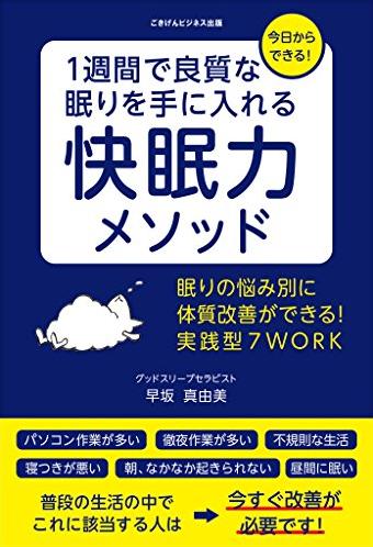 秋の夜長はKindle本を読もう!【40%OFF~】Kindle月替わりセール(9月)のおすすめ本まとめ
