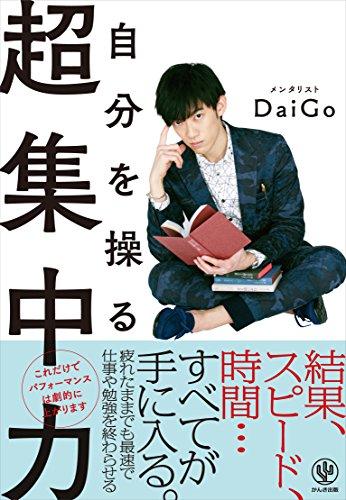 「自分を操る超集中力」メンタリストDaiGo(著)- すぐに生活に取り入れられる、集中力を高めるための2つのアプローチ。