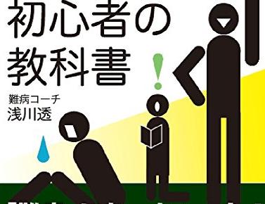 難病初心者の教科書