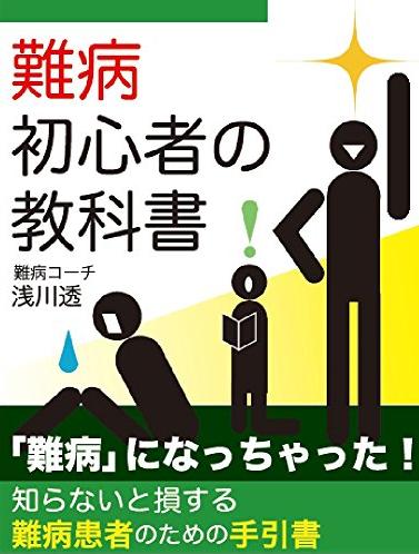 「難病初心者の教科書」浅川透 (著)- もしあなたが難病だと診断されたときにまず最初に読むべき一冊。