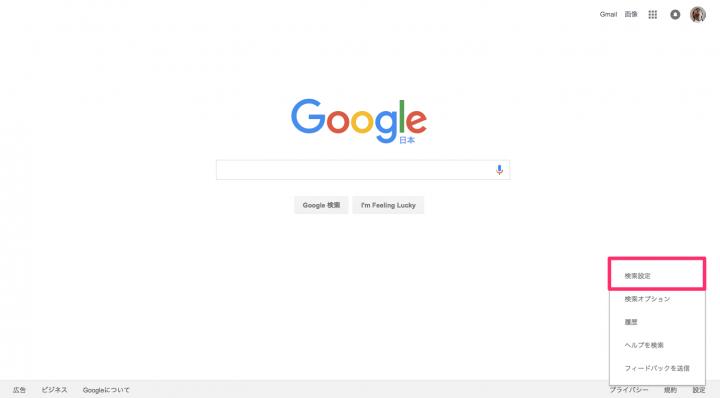 「検索設定」をクリック