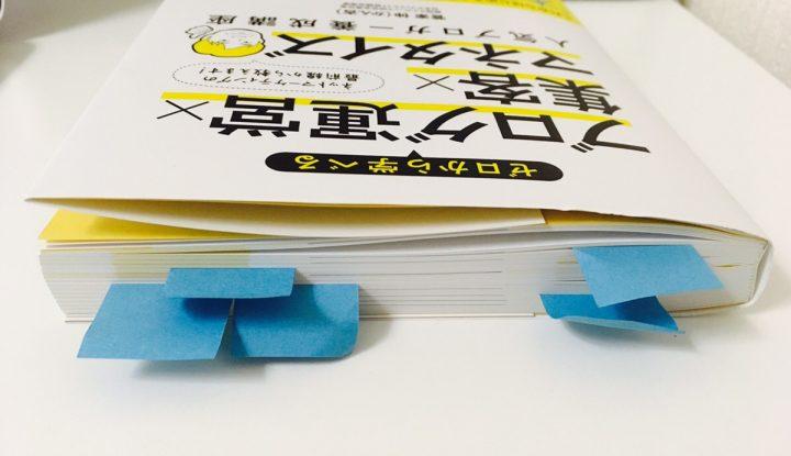 本に書かれている通りにきになる部分に付箋をはって読んでみたら良い感じでした