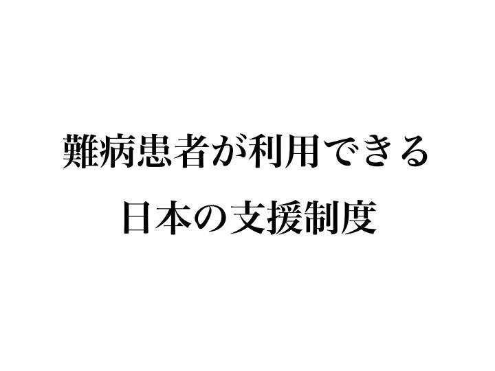 難病患者が利用できる日本の支援制度