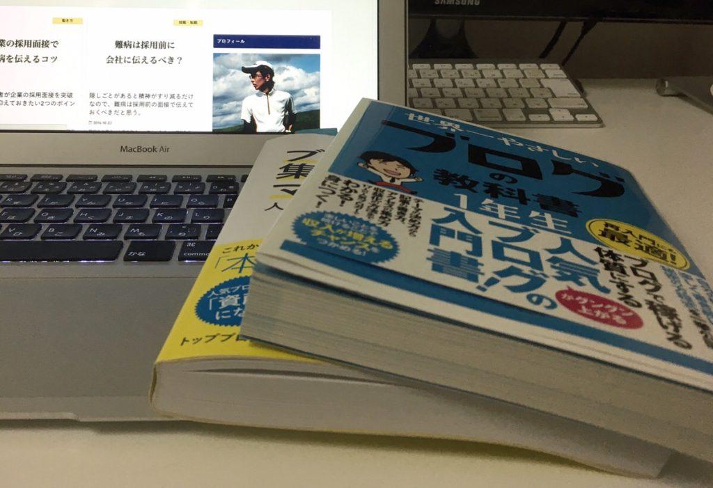 ブログ初心者はこれを読もう!ファンが多い人気ブログを作りたい方におすすめの本3選