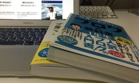 ブログ初心者におすすめの本