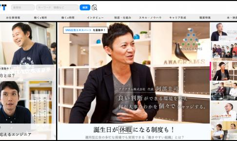 未来の転職求人マガジン「PARAFT(パラフト)」