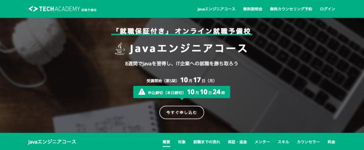 「javaエンジニアを目指す人のためのオンライン講座