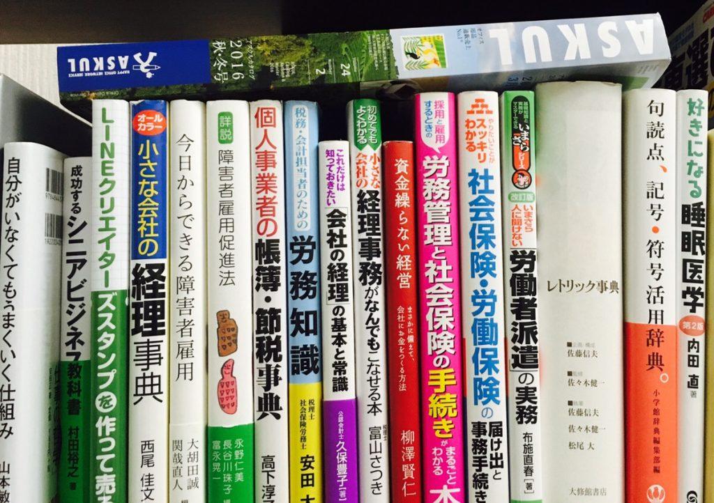フリーランスとして独立したい人が読んでおくべき3冊の本