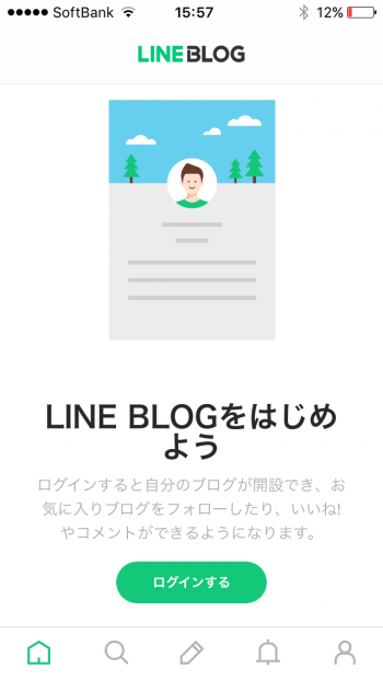 LINE BLOGを始めよう
