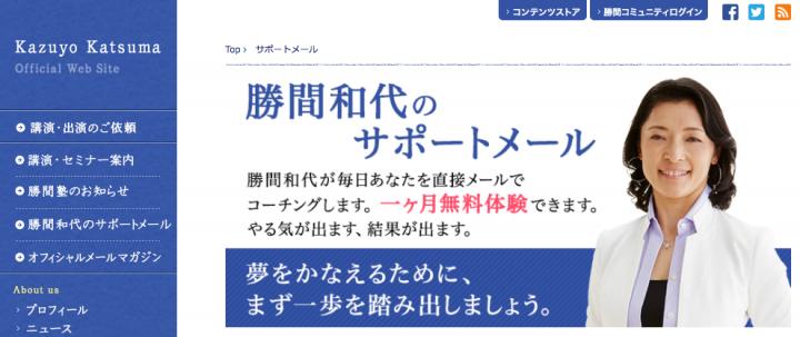 勝間和代さんのサポートメール