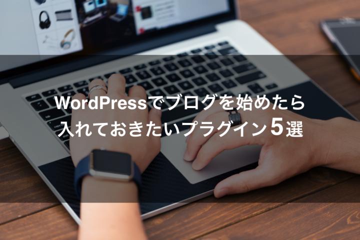 WordPressでブログを作ったらまずは最初に入れておきたいプラグイン5選