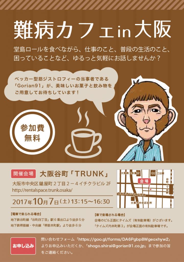 【お知らせ】難病カフェin大阪のチラシができました!PDFデータを置いておくので自由にご利用ください