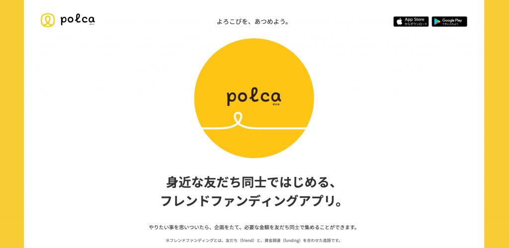 難病カフェの開催資金をpolca(ポルカ)で募集して見えたこと。