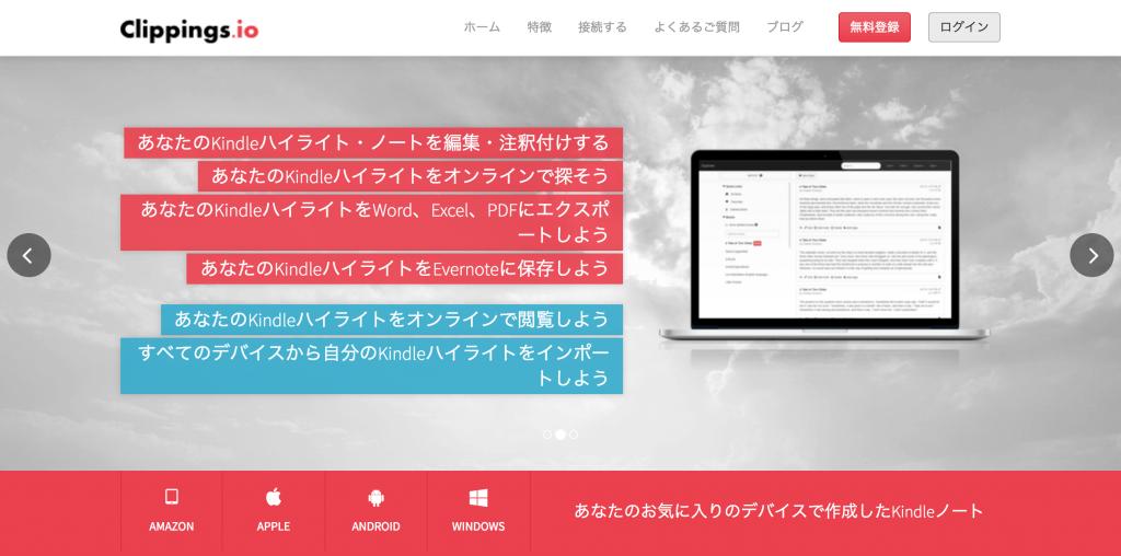 KindleのハイライトをEvernoteにインポートできる「Clippings.io」は読書が捗る便利ツール