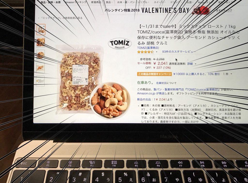 TOMIZ(富澤商店)の素焼き 無塩 無添加 無油ミックスナッツ1kgがAmazonで安く買えた
