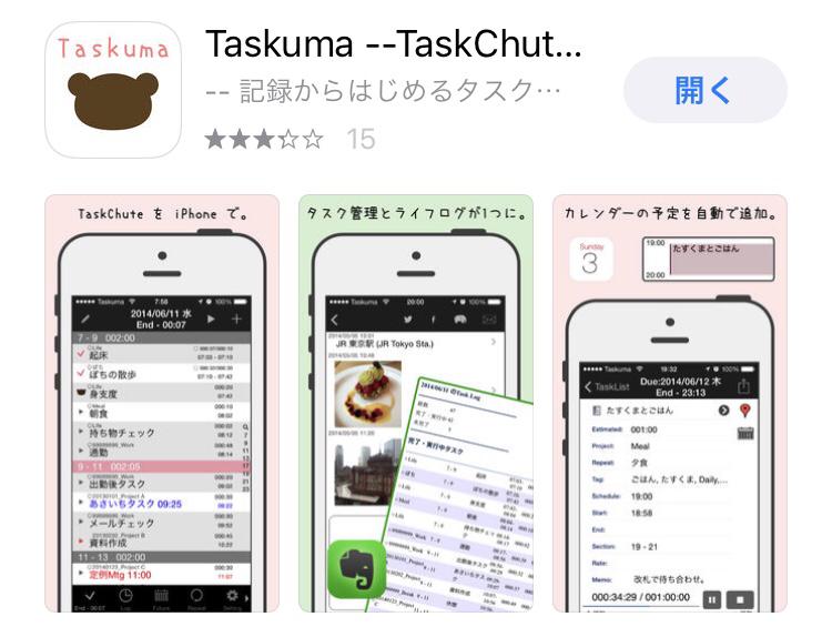 記録からはじめるタスク管理アプリ「Taskuma(たすくま)」で時間の使い方を見直し改善しよう