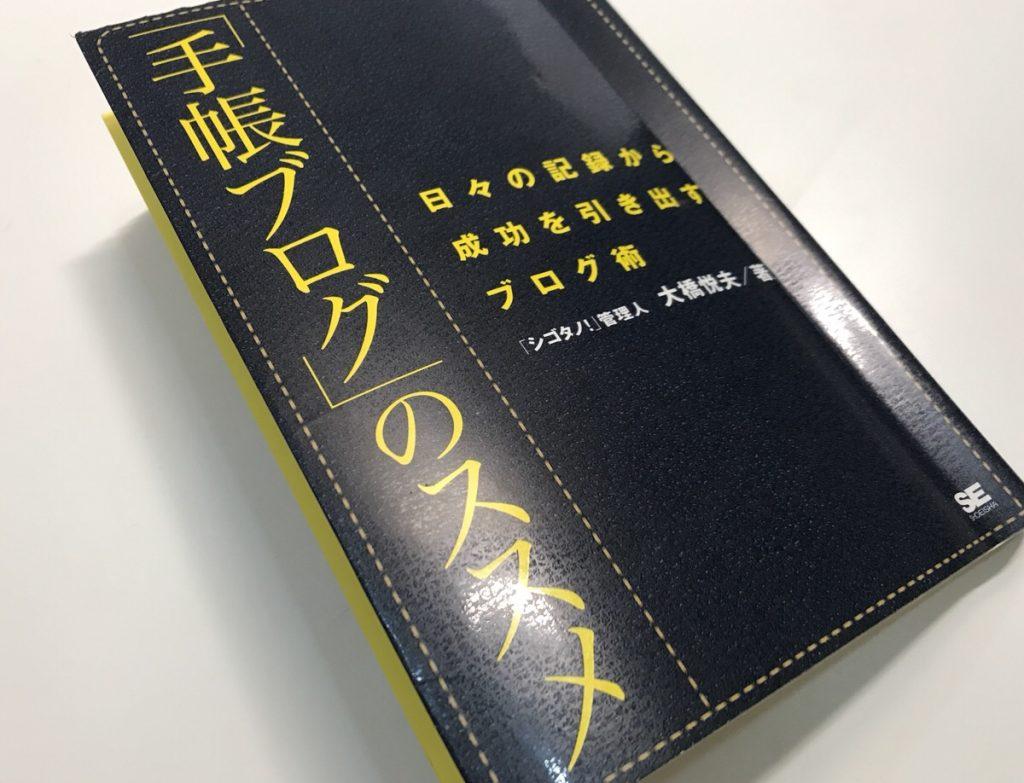 『日々の記録から成功を引き出すブログ術「手帳ブログ」のススメ』大橋悦夫(著)はブログを暮らしに取り入れるヒントに溢れた一冊。