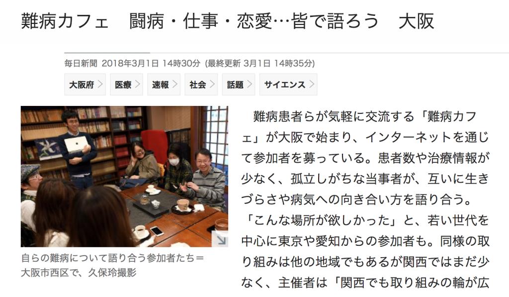 第三回難病カフェ大阪「現代の寺子屋プラバーで難病について考えようの会」の様子が毎日新聞で紹介されました