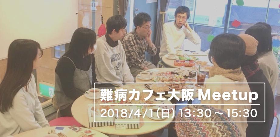 難病カフェ大阪 Meetup開催のお知らせ