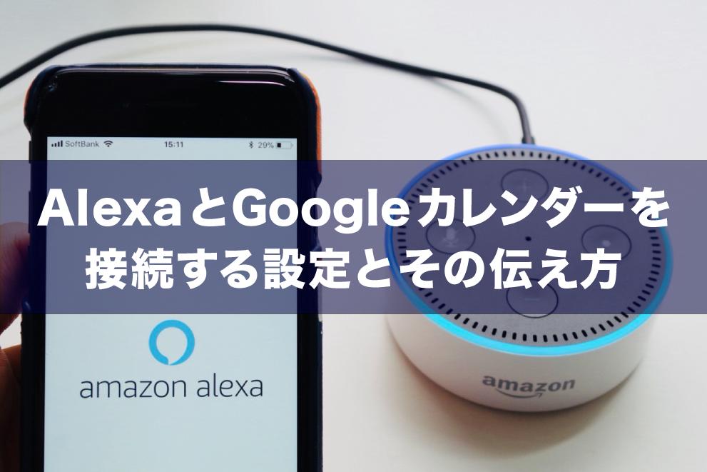 【Amazon Echo】AlexaとGoogleカレンダーを連携する設定とその伝え方