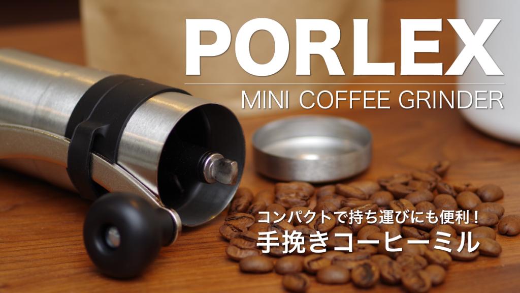 【口コミ】いつでも手軽に挽きたてコーヒーを楽しめる!手挽きコーヒーミル「PORLEX コーヒーミルミニ」